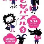 3月24日(日)ラフォーレミュージアム原宿で開催「乙女パズル3」出展のお知らせ