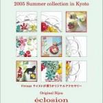 エコロジオン Vintageアクセサリー 京都で個展!
