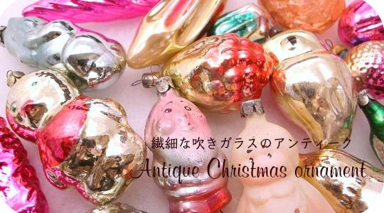 アンティーク クリスマス オーナメント