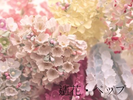 アンティーク造花