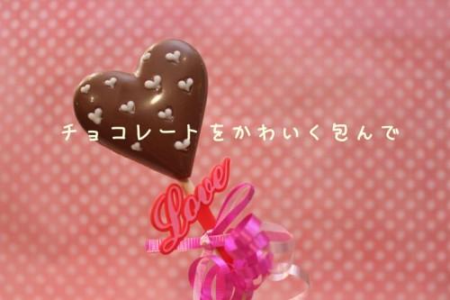 チョコレートをかわいく包んで ハートのかわいい雑貨