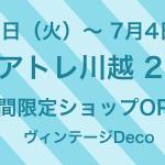 アトレ川越 6/21~7/4 期間限定ショップ開催のお知らせ