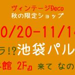池袋パルコ 2F 期間限定ショップ開催のお知らせ 2016.10.20-11.8