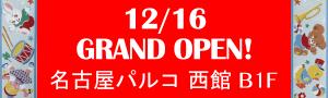 ヴィンテージDeco 名古屋パルコ店