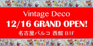 名古屋パルコにグランドオープン!ヴィンテージDeco