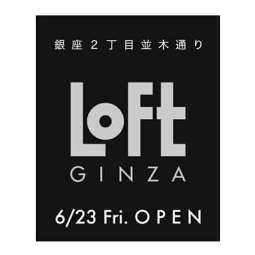 銀座ロフト オープン