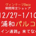 浦和パルコ 1F 期間限定ショップ開催のお知らせ 2017.12.27-2018.1.10