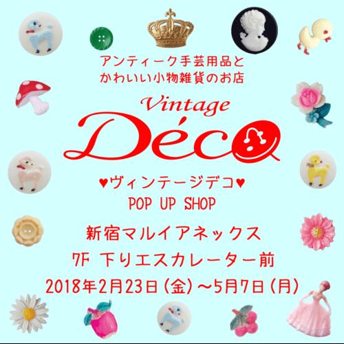 ヴィンテージDeco 新宿マルイアネックス 期間限定ショップ2018