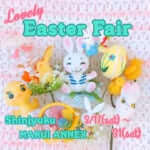 【Lovery Easter Fair♡】開催!3/17~31*新宿マルイアネックス限定SHOP