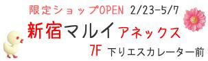 新宿マルイアネックス 期間限定ショップ ヴィンテージDeco