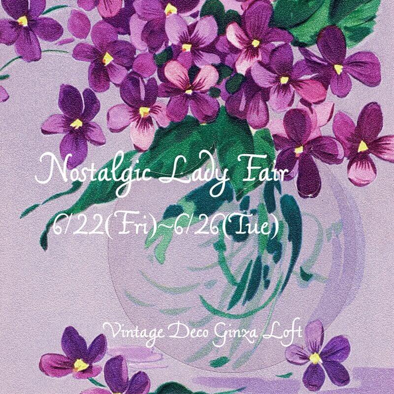 銀座ロフト店一周年 Nostalgic Lady Fair ヴィンテージDeco