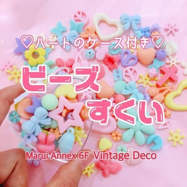 お正月限定 ハートのケース付き ビーズすくいイベント開催 新宿店 ヴィンテージDeco