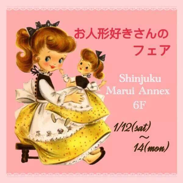 お人形好きさんのフェア開催 1/12~14 新宿店 ヴィンテージDeco