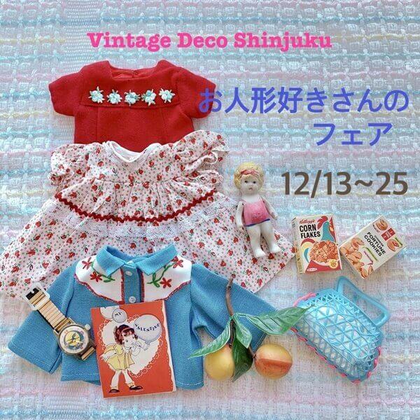 お人形好きさんのフェア ヴィンテージDeco 新宿店