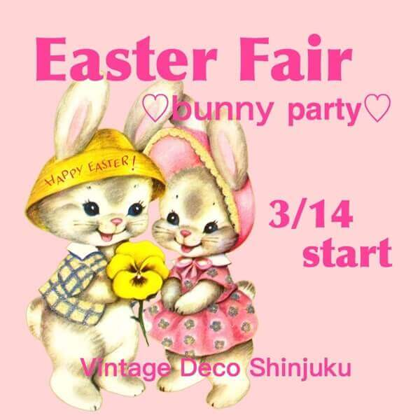Easter Fair Bunny Party ヴィンテージDeco 新宿店